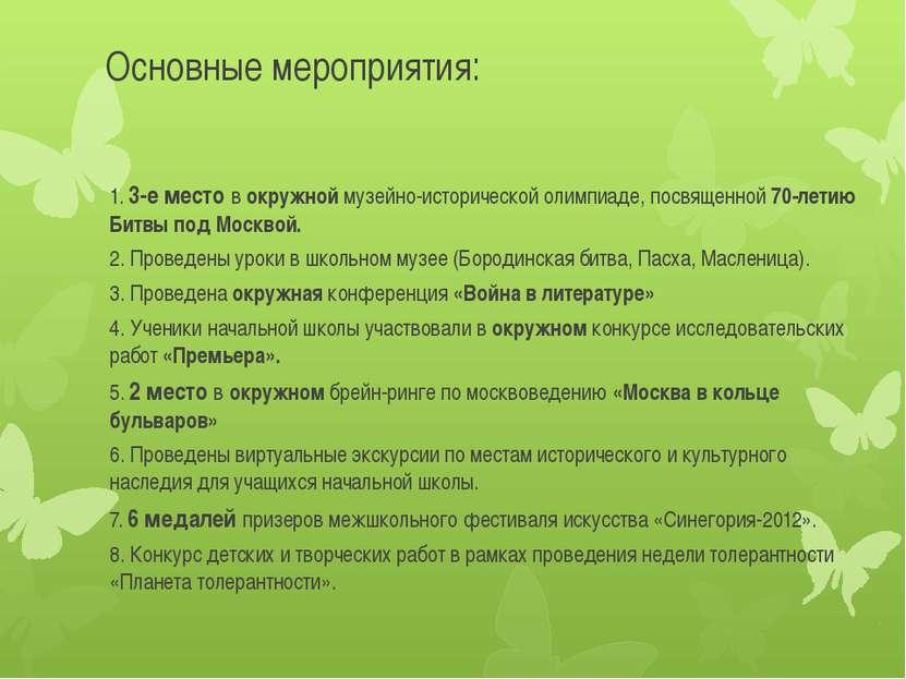 Основные мероприятия: 1. 3-е место в окружной музейно-исторической олимпиаде,...