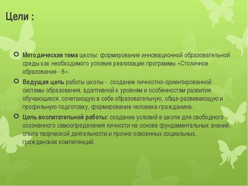Цели : Методическая тема школы: формирование инновационной образовательной ср...