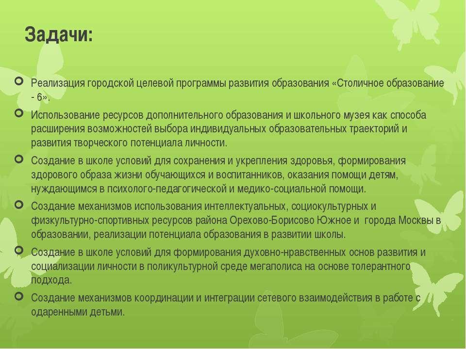 Задачи: Реализация городской целевой программы развития образования «Столично...