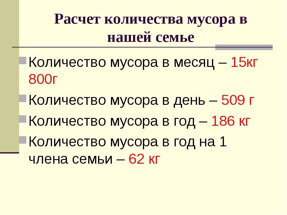 Расчет количества мусора в нашей семье Количество мусора в месяц – 15кг 800г ...