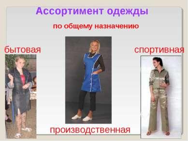 Ассортимент одежды по общему назначению бытовая спортивная производственная