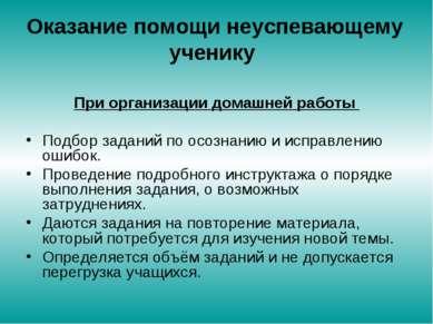 Оказание помощи неуспевающему ученику При организации домашней работы Подбор ...
