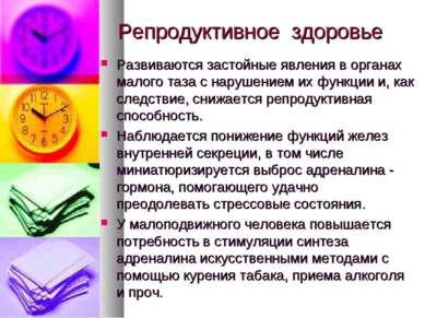 Репродуктивное здоровье Развиваются застойные явления в органах малого таза с...