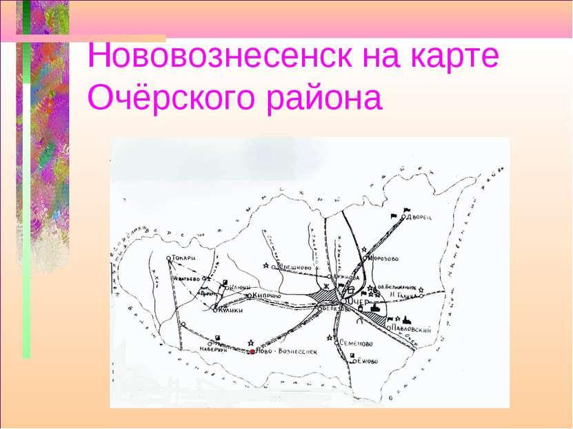 Нововознесенск на карте Очёрского района