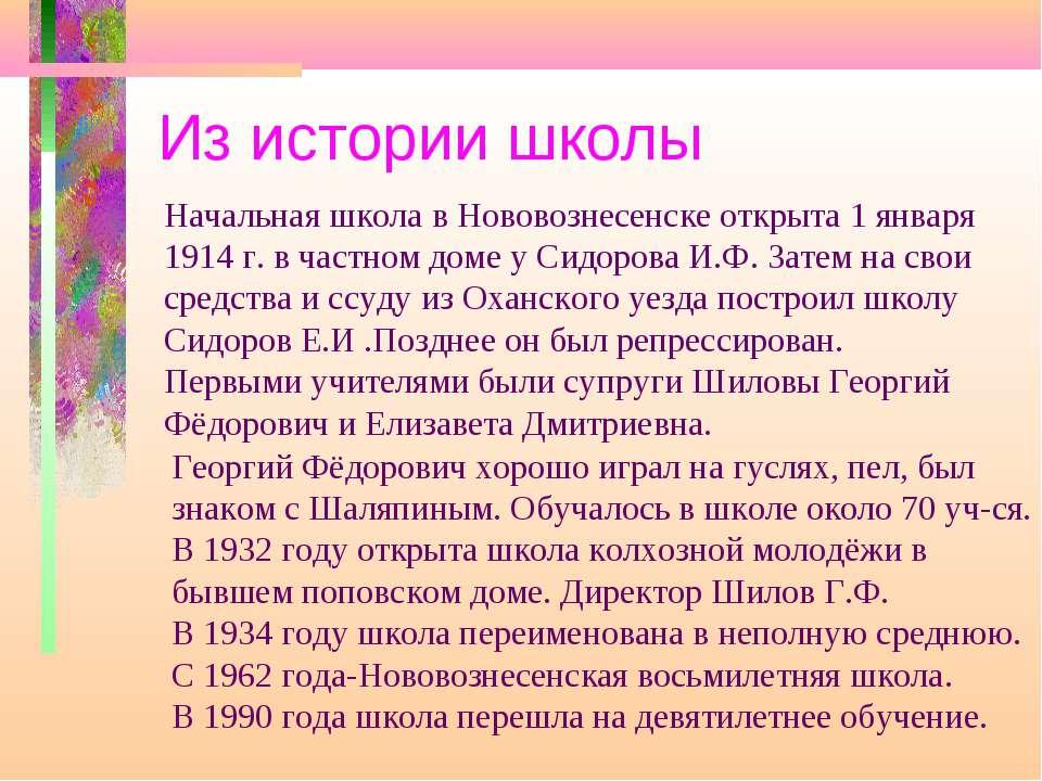 Из истории школы