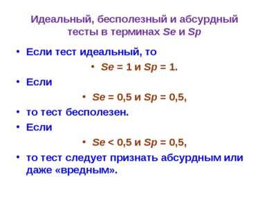 Идеальный, бесполезный и абсурдный тесты в терминах Se и Sp Если тест идеальн...
