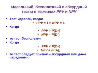 Идеальный, бесполезный и абсурдный тесты в терминах PPV и NPV Тест идеален, к...
