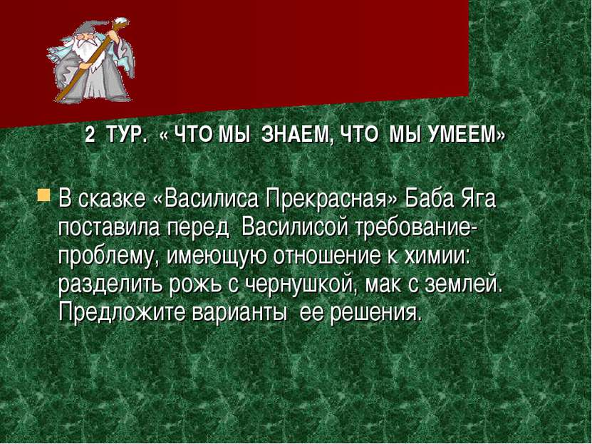 2 ТУР. « ЧТО МЫ ЗНАЕМ, ЧТО МЫ УМЕЕМ» В сказке «Василиса Прекрасная» Баба Яга ...