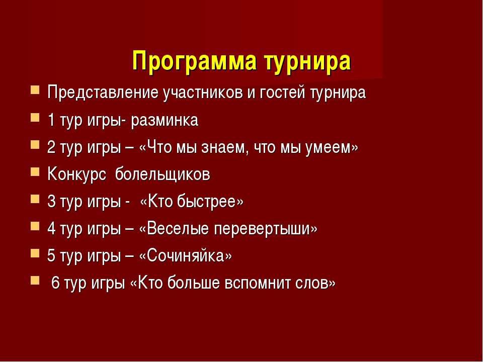 Программа турнира Представление участников и гостей турнира 1 тур игры- разми...