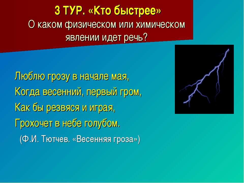 3 ТУР. «Кто быстрее» О каком физическом или химическом явлении идет речь? Люб...