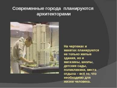 Современные города планируются архитекторами На чертежах и макетах планируютс...