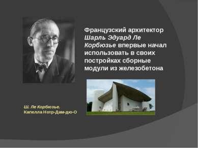 Французский архитектор Шарль Эдуард Ле Корбюзье впервые начал использовать в ...