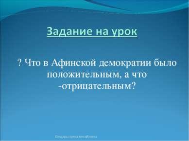 ? Что в Афинской демократии было положительным, а что -отрицательным? Бондарь...