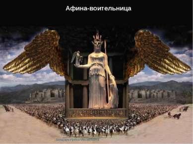 Афина-воительница Бондарь Ирина Михайловна Бондарь Ирина Михайловна