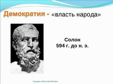 «власть народа» Солон 594 г. до н. э. Бондарь Ирина Михайловна Бондарь Ирина ...