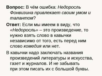 Вопрос: В чём ошибка: Недоросль Фонвизина привлекает своим умом и талантом? О...