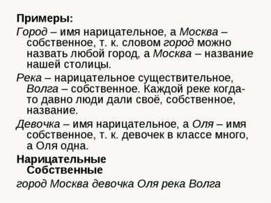 Примеры: Город– имя нарицательное, а Москва– собственное, т.к. словом горо...
