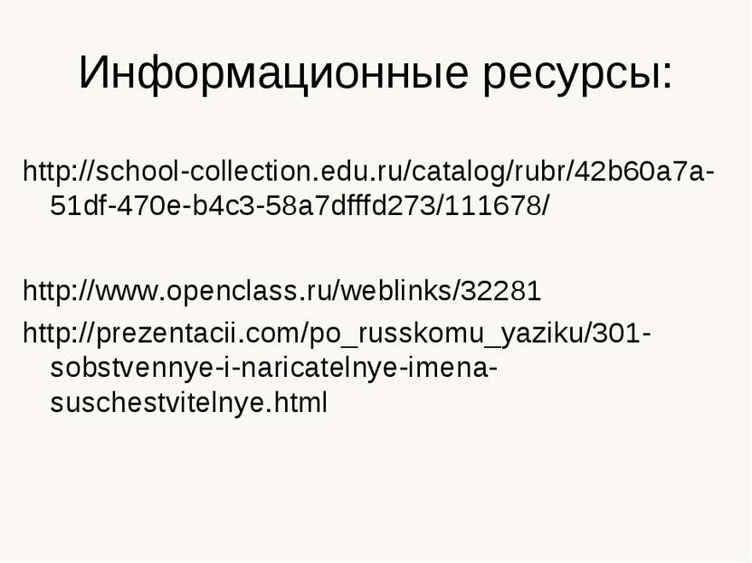 Информационные ресурсы: http://school-collection.edu.ru/catalog/rubr/42b60a7a...