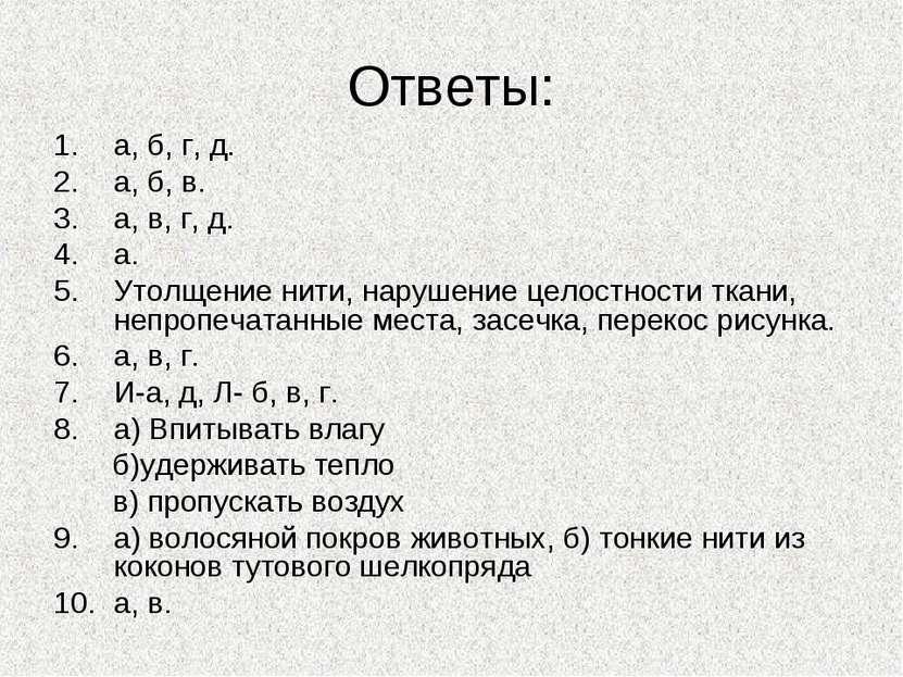 Ответы: а, б, г, д. а, б, в. а, в, г, д. а. Утолщение нити, нарушение целостн...