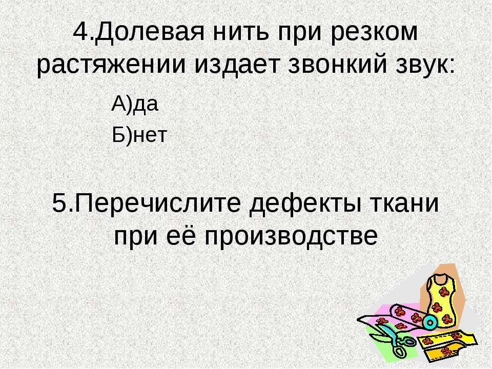 4.Долевая нить при резком растяжении издает звонкий звук: А)да Б)нет 5.Перечи...
