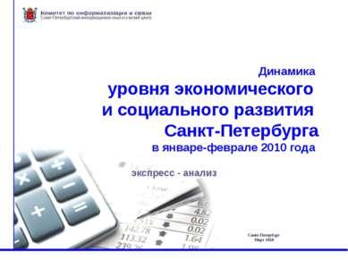 Динамика уровня экономического и социального развития Санкт-Петербурга в янва...