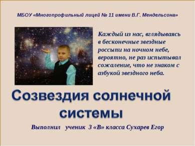 Каждый из нас, вглядываясь в бесконечные звездные россыпи на ночном небе, вер...