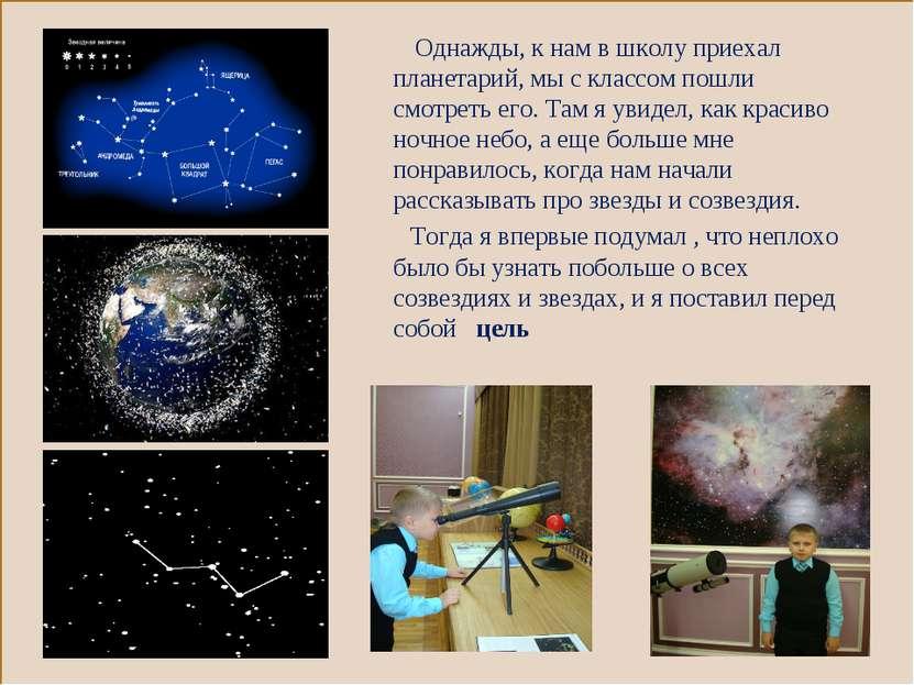 Однажды, к нам в школу приехал планетарий, мы с классом пошли смотреть его. Т...