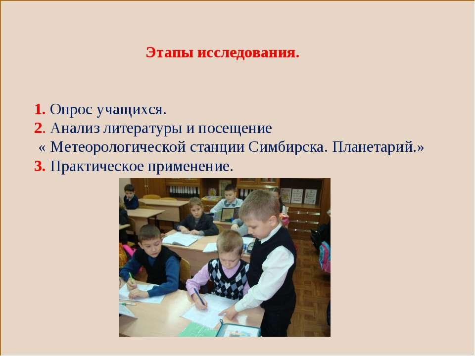 1. Опрос учащихся. 2. Анализ литературы и посещение « Метеорологической станц...