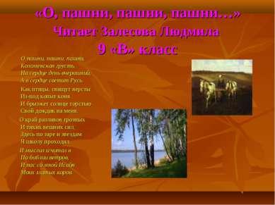 «О, пашни, пашни, пашни…» Читает Залесова Людмила 9 «В» класс О пашни, пашни,...