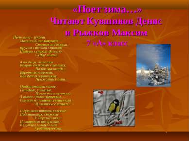 «Поет зима…» Читают Кувшинов Денис и Рыжков Максим 7 «А» класс Поет зима - ау...