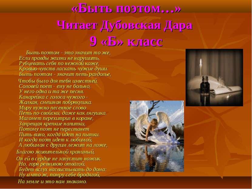 «Быть поэтом…» Читает Дубовская Дара 9 «Б» класс Быть поэтом - это значит то ...