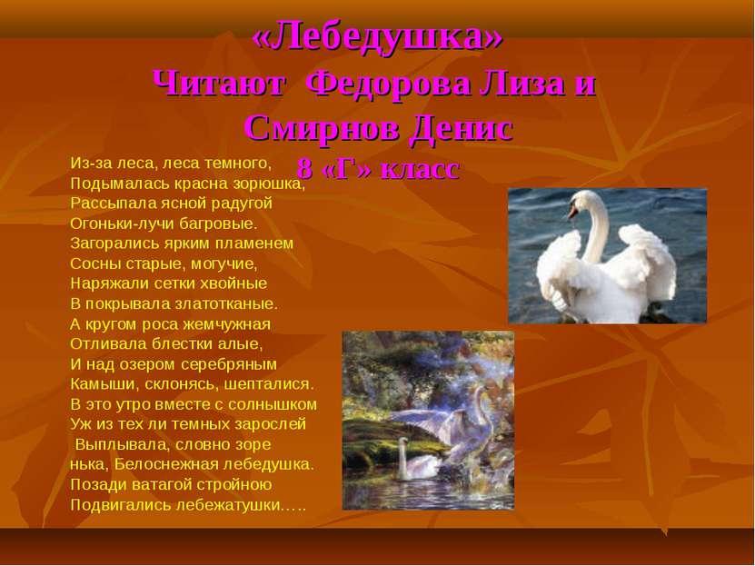 «Лебедушка» Читают Федорова Лиза и Смирнов Денис 8 «Г» класс Из-за леса, леса...