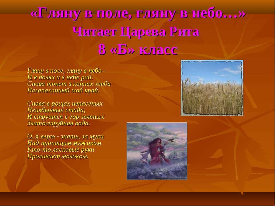 «Гляну в поле, гляну в небо…» Читает Царева Рита 8 «Б» класс Гляну в поле, гл...