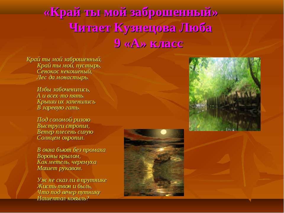 «Край ты мой заброшенный» Читает Кузнецова Люба 9 «А» класс Край ты мой забро...