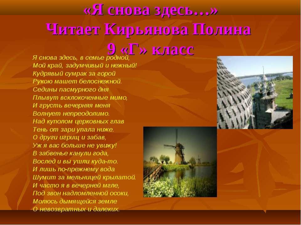 «Я снова здесь…» Читает Кирьянова Полина 9 «Г» класс Я снова здесь, в семье р...