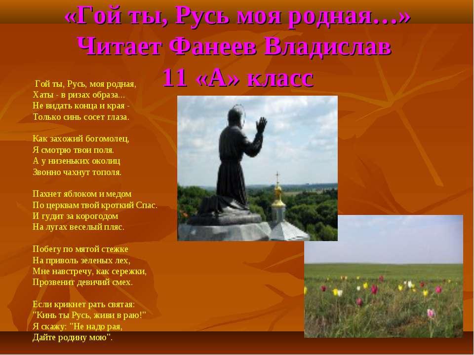«Гой ты, Русь моя родная…» Читает Фанеев Владислав 11 «А» класс Гой ты, Русь,...
