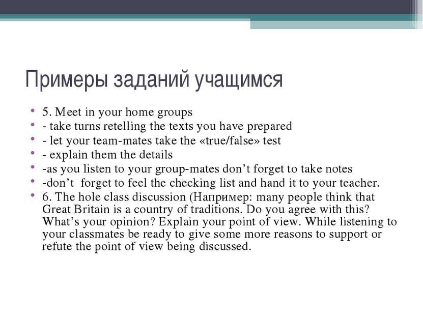 Примеры заданий учащимся 5. Meet in your home groups - take turns retelling t...