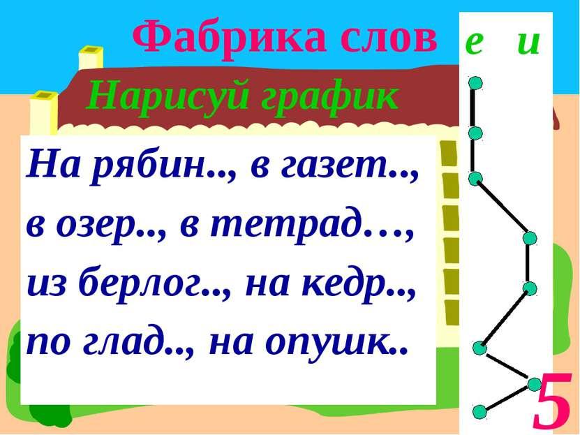 Фабрика слов Нарисуй график 5 На рябин.., в газет.., в озер.., в тетрад…, из ...