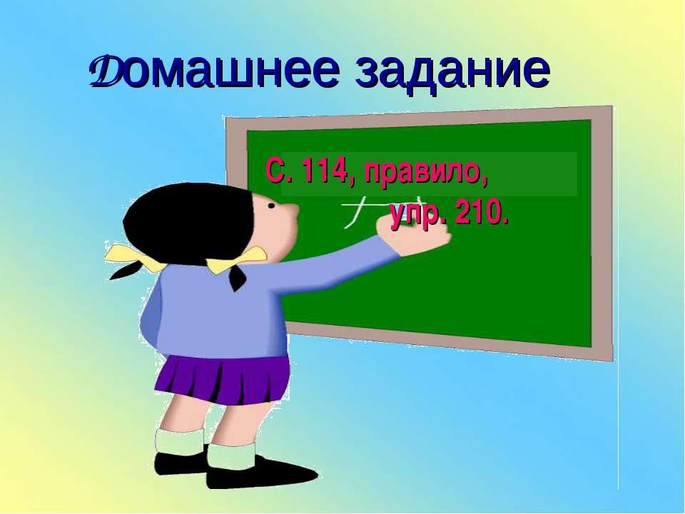 Домашнее задание С. 114, правило, упр. 210.