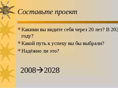 Составьте проект Какими вы видите себя через 20 лет? В 2028 году? Какой путь ...