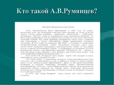 Кто такой А.В.Румянцев?