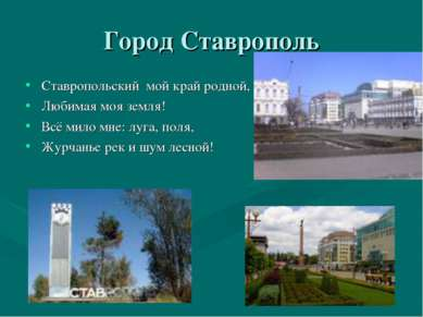 Город Ставрополь Ставропольский мой край родной, Любимая моя земля! Всё мило ...