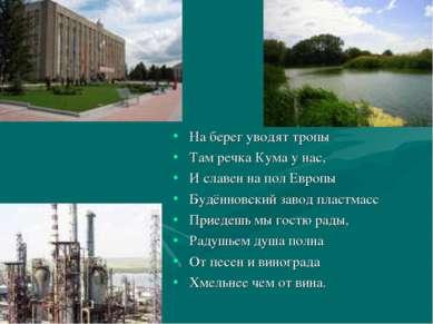 На берег уводят тропы Там речка Кума у нас, И славен на пол Европы Будённовск...