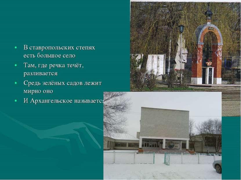 В ставропольских степях есть большое село Там, где речка течёт, разливается С...