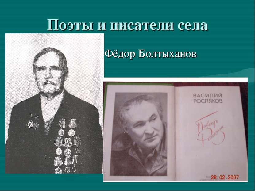 Поэты и писатели села Фёдор Болтыханов