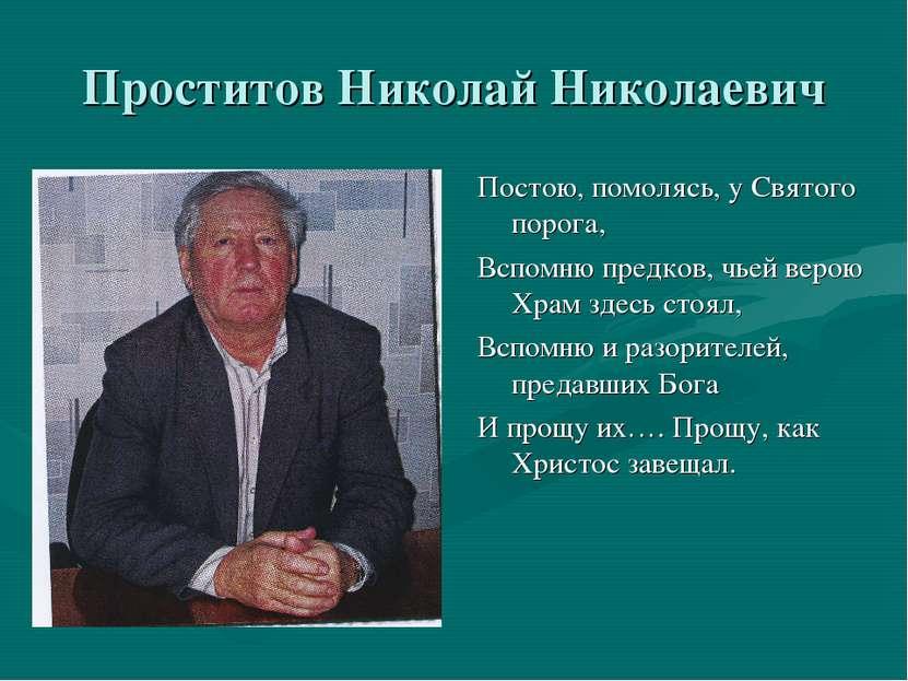 Проститов Николай Николаевич Постою, помолясь, у Святого порога, Вспомню пред...