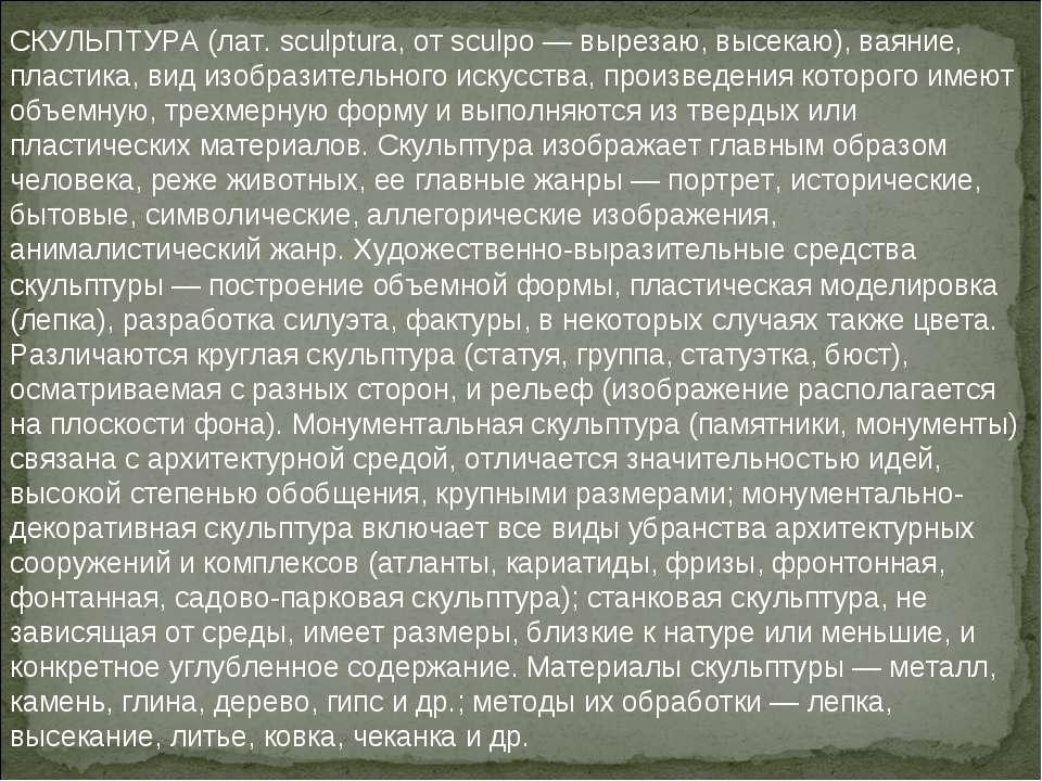 СКУЛЬПТУРА (лат. sculptura, от sculpo — вырезаю, высекаю), ваяние, пластика, ...