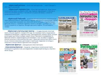 «Брянский регион» - областная еженедельная газета. Выходит с 2007 года по вто...