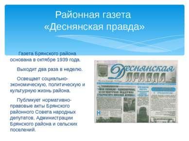 Газета Брянского района основана в октябре 1939 года. Выходит два раза в неде...
