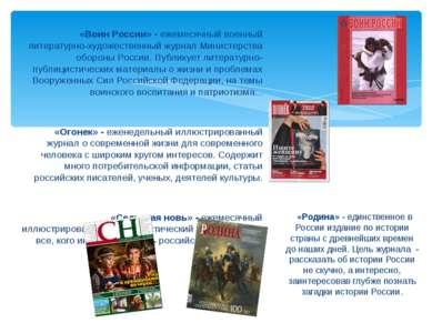 «Воин России» - ежемесячный военный литературно-художественный журнал Министе...